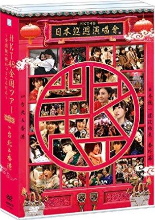 【Amazon.co.jp・公式ショップ限定】HKT48全国ツアー ~全国統一終わっとらんけん~番外編 in 台北&香港 [DVD]:クロソイド屋