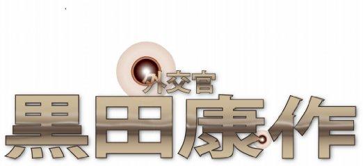 外交官 黒田康作 Blu-ray BOX 織田裕二:クロソイド屋