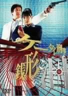ケータイ刑事 銭形泪 DVD-BOX II:クロソイド屋
