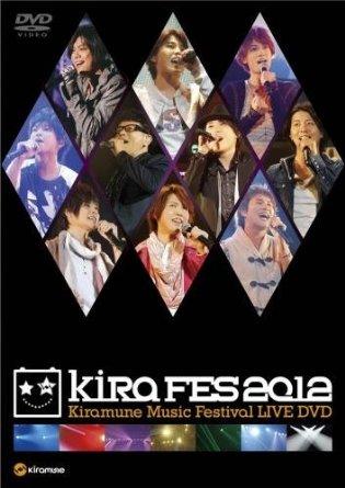 Kiramune Music Festival 2012 LIVE DVD:クロソイド屋