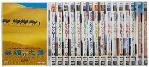 シルクロード 全15巻 DVDBOX:クロソイド屋