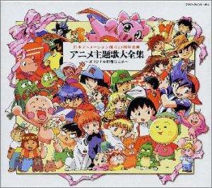日本アニメーション創立25周年企画 アニメ主題歌大全集 〜オリジナル原盤による〜:クロソイド屋