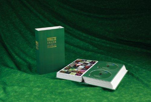 完全生産限定BOX盤 聖剣伝説 音楽大全集(DVD付):クロソイド屋