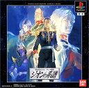 機動戦士ガンダム ギレンの野望 ジオンの系譜 バンダイ PlayStation 新品