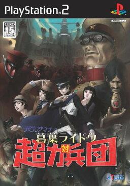 デビルサマナー 葛葉ライドウ対超力兵団 PlayStation2 新品