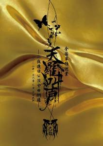 己龍全国単独巡業~千秋楽~ 「天羅叫声」 二夜連日公演全曲網羅 二〇一二年一月八日・九日 渋谷AX [DVD] 新品