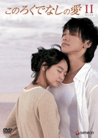 このろくでなしの愛 (ディレクターズ・カット版) DVD-BOX 2 Rain 新品:クロソイド屋