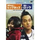 ミス・ヒップホップ&ミスター・ロック [DVD] ソ・ジソプ 新品:クロソイド屋
