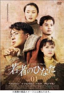 若者のひなた DVD-BOX(3) ペ・ヨンジュン  新品:クロソイド屋