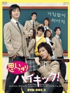 思いっきりハイキック! DVD-BOX III チョン・イル 新品:クロソイド屋