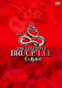 ブルース・リー伝説 DVD-BOX VOL.1 マイケル・ラング 新品:クロソイド屋