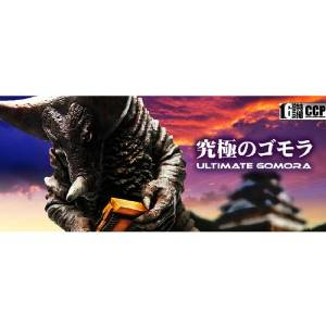 コレクション, フィギュア CCP 16 vol.052