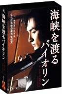海峡を渡るバイオリン~ディレクターズエディション~[DVD]草ナギ剛新品