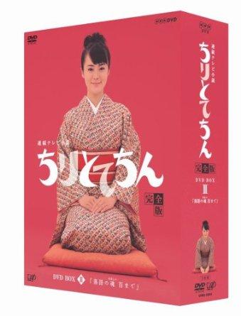 ちりとてちん 完全版 DVD-BOX III 落語の魂 百まで 貫地谷しほり 新品