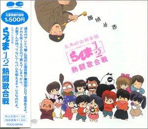 アニメソング, アニメタイトル・ら行 12 Soundtrack CD