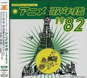 みんなのテレビ・ジェネレーション アニメ歌年鑑1982 新品:クロソイド屋