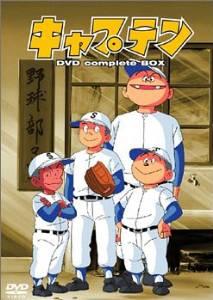 キャプテン DVD complete BOX 新品:クロソイド屋