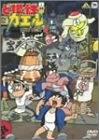 ど根性ガエル DVD BOX 4 野沢雅子 新品