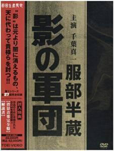 服部半蔵 影の軍団 BOX (初回限定生産) [DVD] 新品