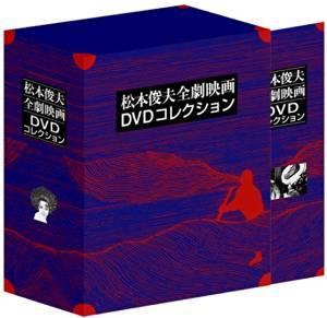 松本俊夫全劇映画 DVD-BOX ( 初回限定生産 新品