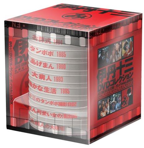 伊丹十三DVDコレクション ガンバルみんなBOX (初回限定生産) 新品:クロソイド屋