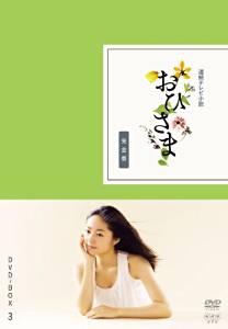 おひさま 完全版 DVD-BOX3<完>【DVD】 井上真央  新品:クロソイド屋