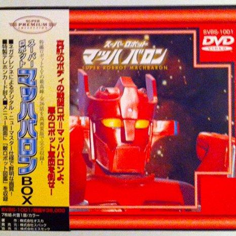 スーパーロボット マッハバロンBOX [DVD] 新品:クロソイド屋
