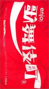 '99SAS事件簿in歌舞伎町 [VHS] サザンオールスターズ 新品:クロソイド屋