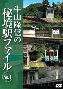 牛山隆信の秘境駅ファイル No.1 [DVD] 新品:クロソイド屋