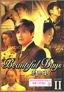 美しき日々 DVD-BOX 2 イ・ビョンホン  新品:クロソイド屋