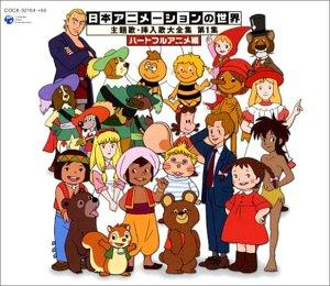 日本アニメーションの世界 主題歌・挿入歌大全集 第1集 ハートフルアニメ編 新品:クロソイド屋
