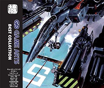 ゲームアーツ ベストコレクション CD 新品:クロソイド屋
