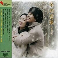 冬の恋歌(ソナタ)オリジナルサウンドトラック国内盤新品