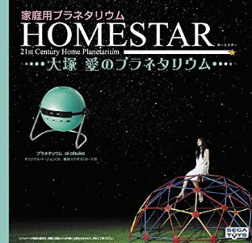 家庭用星空投影機「ホームスター(HOMESTAR) 大塚愛のプラネタリウム」 セガトイズ 新品