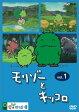 モリゾーとキッコロ vol.1 [DVD] 新品