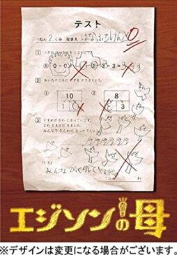 エジソンの母 DVD-BOX 伊東美咲 新品 マルチレンズクリーナー付き