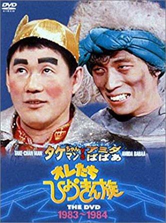オレたちひょうきん族 THE DVD (1983-1984) ビートたけし 新品:クロソイド屋