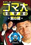 たけしのコマ大数学科 第8期 DVD-BOX 新品 マルチレンズクリーナー付き