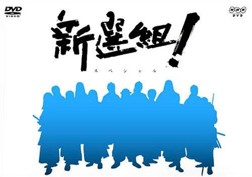 NHK大河ドラマ 新選組 ! スペシャル DVD-BOX 山本耕史 新品:クロソイド屋