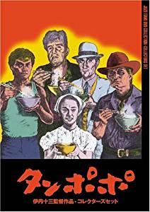 伊丹十三DVDコレクション タンポポ コレクターズセット (初回限定生産) 山崎努  新品:クロソイド屋