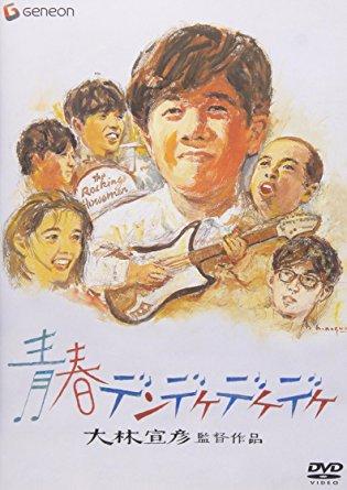 青春デンデケデケデケ デラックス版 [DVD] 林泰文 新品:クロソイド屋