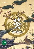 NHK大河ドラマ葵徳川三代完全版第壱集[DVD]津川雅彦新品