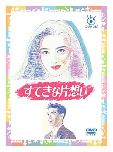 フジテレビ開局50周年記念 『すてきな片想い』DVD-BOX (中古)マルチレンズクリーナー付き