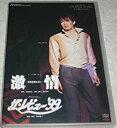 宝塚 DVD 激情 −ホセとカルメン−/ザ・レビュー'99 宙組 (姿月あさと)(中古)マルチレンズクリーナー付き