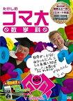 たけしのコマ大数学科 DVD-BOX 第2期 新品 マルチレンズクリーナー付き