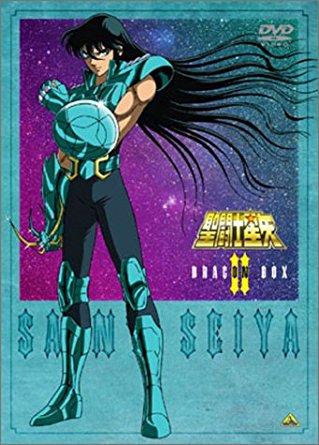 聖闘士星矢 DVD-BOX 2 ドラゴンBOX 古谷徹 新品 マルチレンズクリーナー付き:クロソイド屋