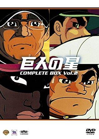 巨人の星コンプリートBOX Vol.2 [DVD] 古谷徹 新品:クロソイド屋