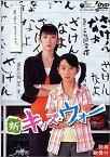 新キッズ・ウォー DVD-BOX 大河内奈々子 マルチレンズクリーナー付き 新品