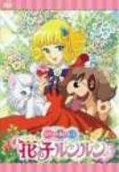 花の子ルンルン DVD-BOX 1 岡本茉莉 新品:クロソイド屋