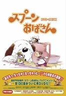 スプーンおばさん DVD-BOX 1 瀬能礼子 新品:クロソイド屋